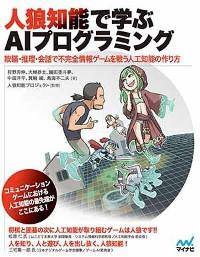 Book_mynavi_AIWolfProgramming